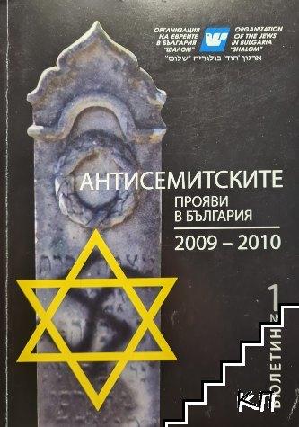 Антисемитските прояви в България 2009-2010