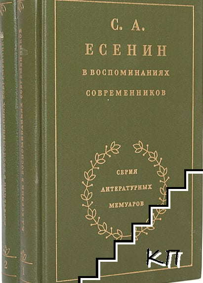 Есенин в воспоминаниях современников в двух томах. Том 1-2