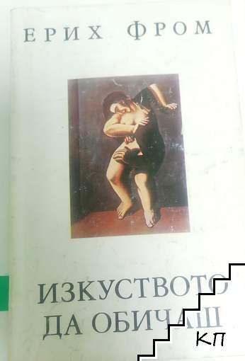 Изкуството да обичаш