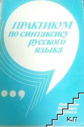 Практикум по синтаксису русского языка