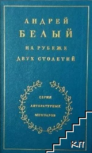 Андрей Белый на рубеже двух столетий
