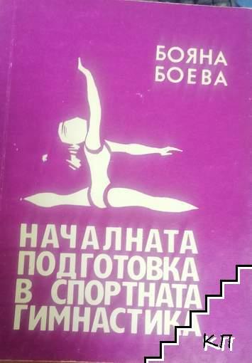 Начална подготовка в спортната гимнастика