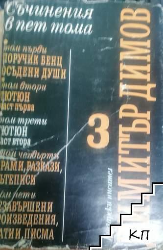 Съчинения в пет тома. Том 3