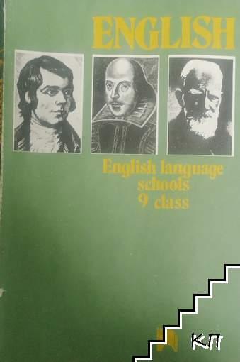 English language schools 9. class