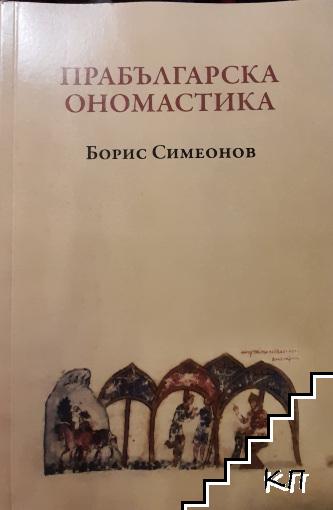 Прабългарска ономастика