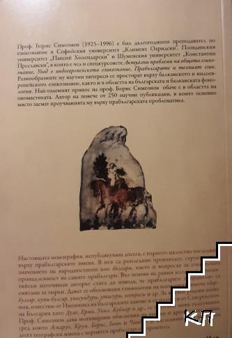 Прабългарска ономастика (Допълнителна снимка 1)