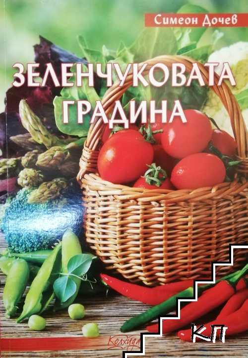 Зеленчуковата градина