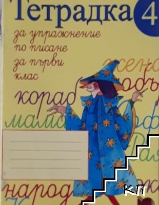 Тетрадка за упражнение по писане №4 за 1. клас
