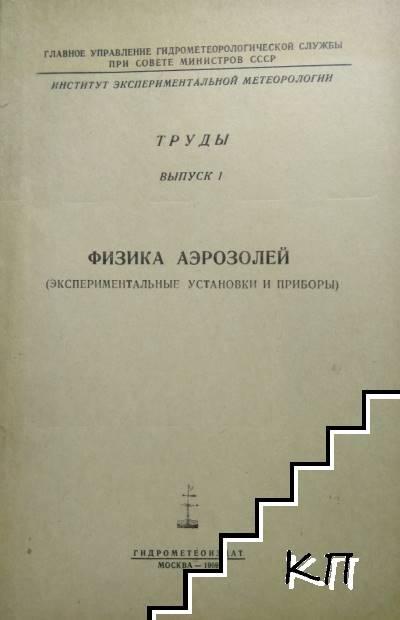 Труды ИЭМ. Вып. 1: Физика аэрозолей (экспериментальные установки и приборы)
