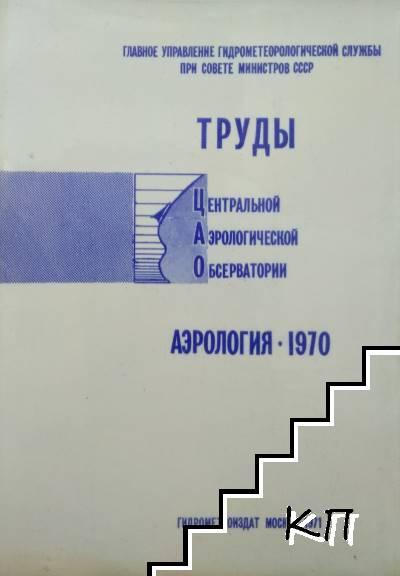 Труды Центральной аэрологической обсерватории. Аэрология 1970