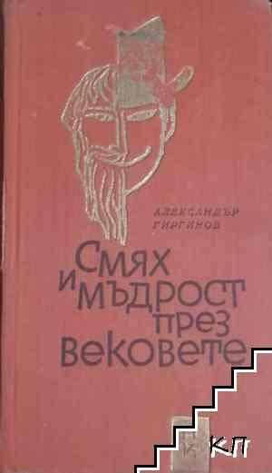 Смях и мъдрост през вековете
