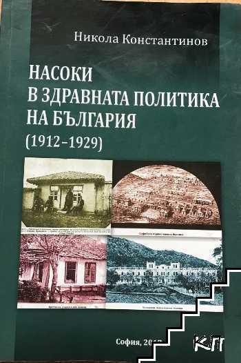 Насоки в здравната политика на България (1912-1929)