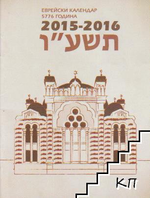 Еврейски календар 5776