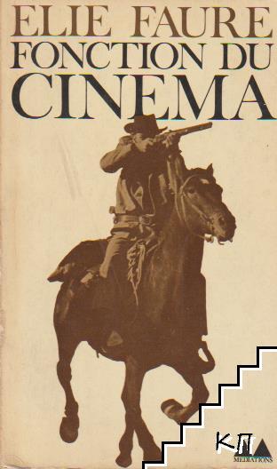Fonction du cinema