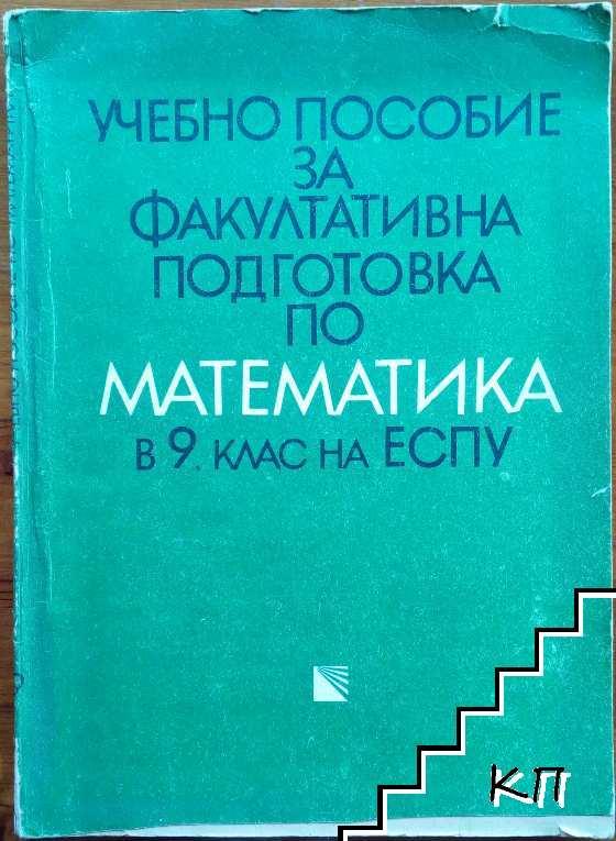 Учебно пособие за факултативна подготовка по математика за 9. клас на ЕСПУ