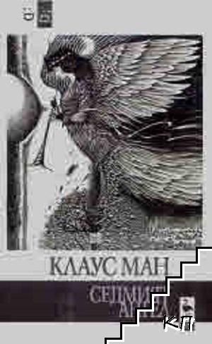 Седмият ангел