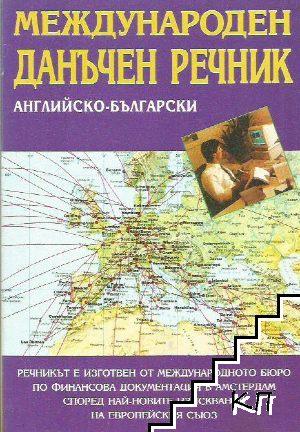 Международен данъчен речник: Английско-български