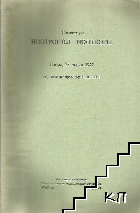"Симпозиум ""Ноотропил"""