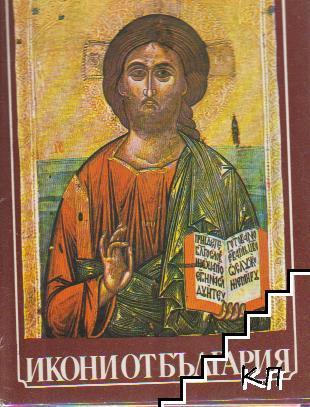 Икони от България