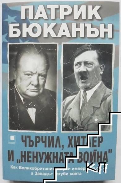"""Чърчил, Хитлер и """"ненужната война"""""""
