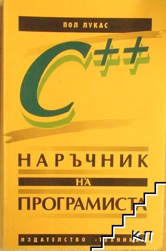 С++. Наръчник на програмиста
