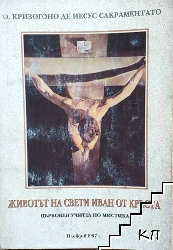 Животът на свети Иван от Кръста. Църковен учител по мистика
