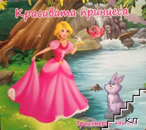 Красивата принцеса
