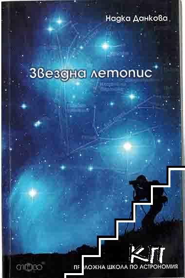 Звездна летопис
