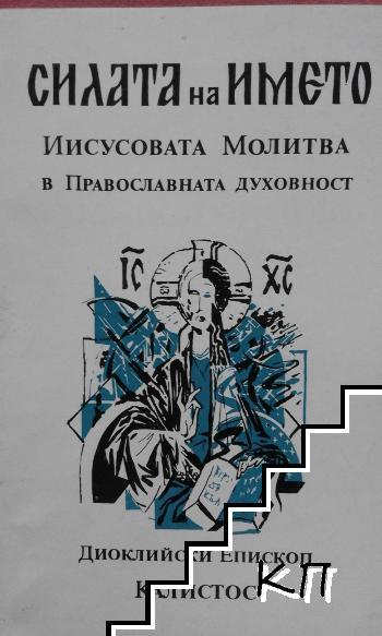 Силата на името. Иисусовата молитва в Православната духовност