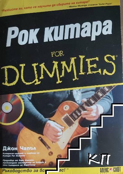 Рок китара for Dummies