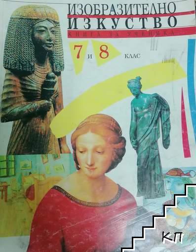 Изобразително изкуство за 7.-8. клас
