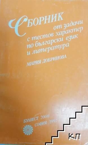 Сборник от задачи с текстов характер по Български език и литература за 4. - 8. клас
