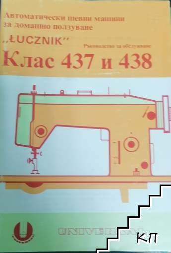 """Автоматически шевни машини за домашно ползуване """" Lucznik"""" Клас 437 и 438"""