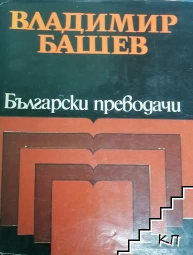 Владимир Башев: Избрани преводи