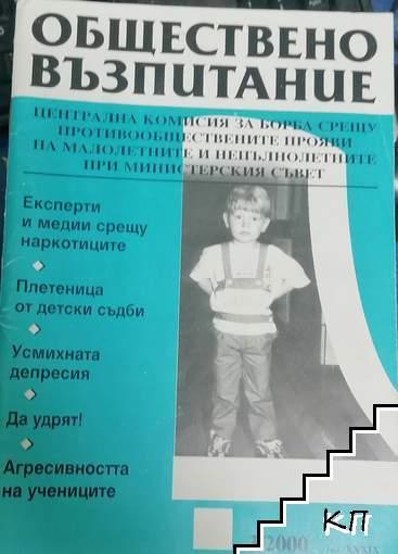 Обществено възпитание. Бр. 3 / 2000