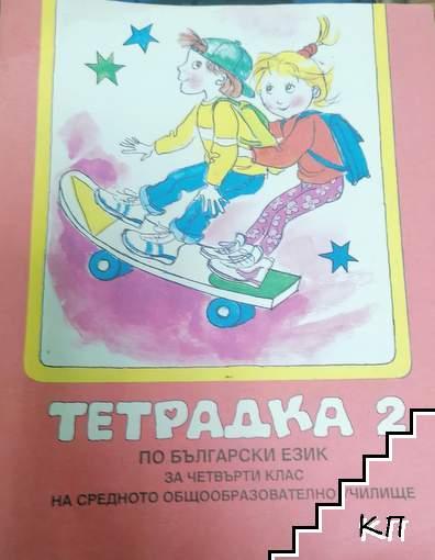 Тетрадка по български език за 4. клас. Част 2