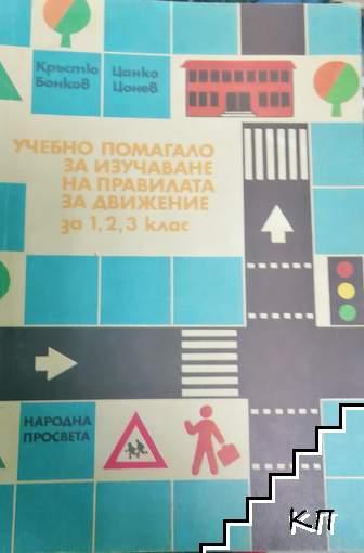 Учебно помагало за изучаване на правилата за движение за 1.-3. клас