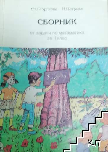 Сборник от задачи по математика за 2. клас