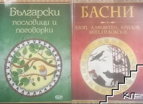 Басни / Български пословици и поговорки