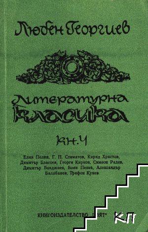 Литературна класика. Книга 4