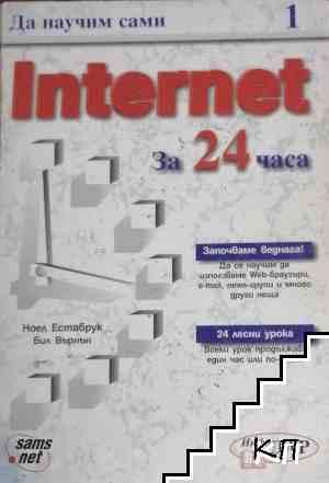 Да научим сами Internet за 24 часа