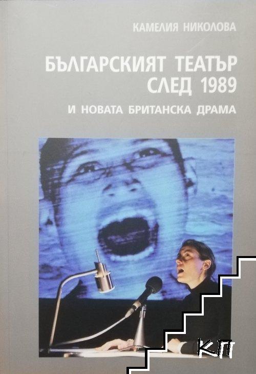 Българският театър след 1989 и новата британска драма