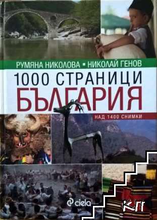 1000 страници България