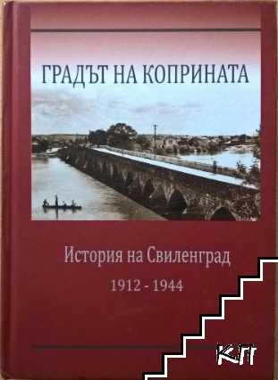 Градът на коприната: История на Свиленград 1912-1944