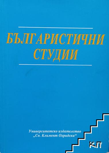 Българистични студии