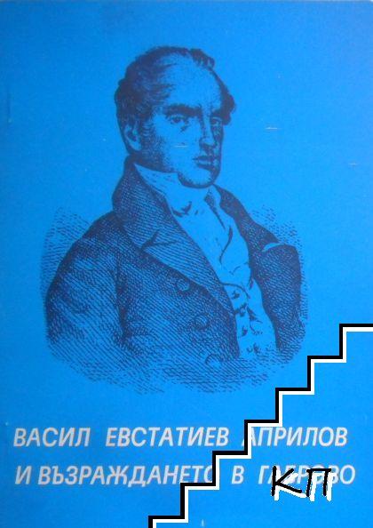 Васил Априлов и възраждането на Габрово