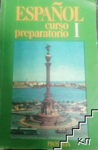 Español curso preparatorio. Parte 1