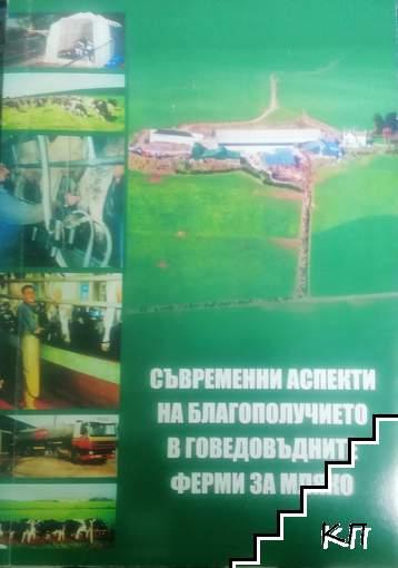 Съвременни аспекти на благополучието в говедовъдните ферми за мляко