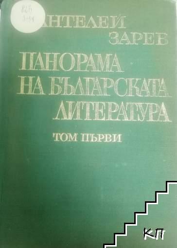 Панорама на българската литература в пет тома. Том 1