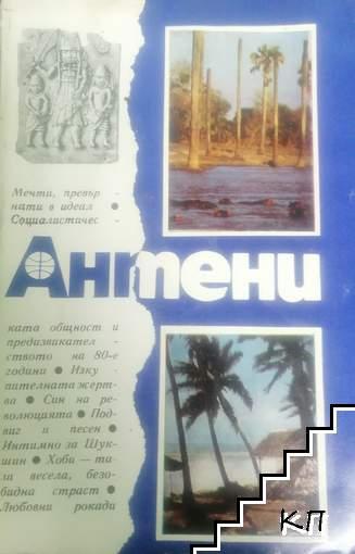 Антени. Бр. 88 / 1986